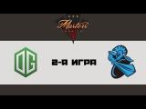 OG vs Newbee #2 (bo3) | Manila Masters 2017, 25.05.17