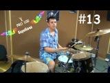 Урок игры на Барабанах #13  Разновидности брейков  Видео школа Pro100 Барабаны