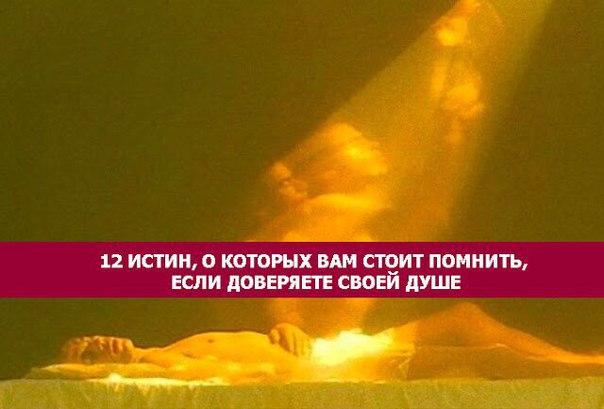 *12 ИСТИН, О КОТОРЫХ ВАМ СТОИТ ПОМНИТЬ, ЕСЛИ ДОВЕРЯЕТЕ СВОЕЙ ДУШЕ*