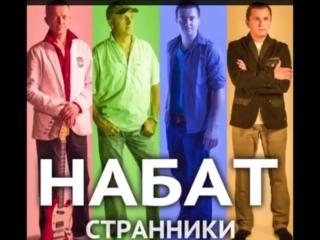 Набат Странники Full Album