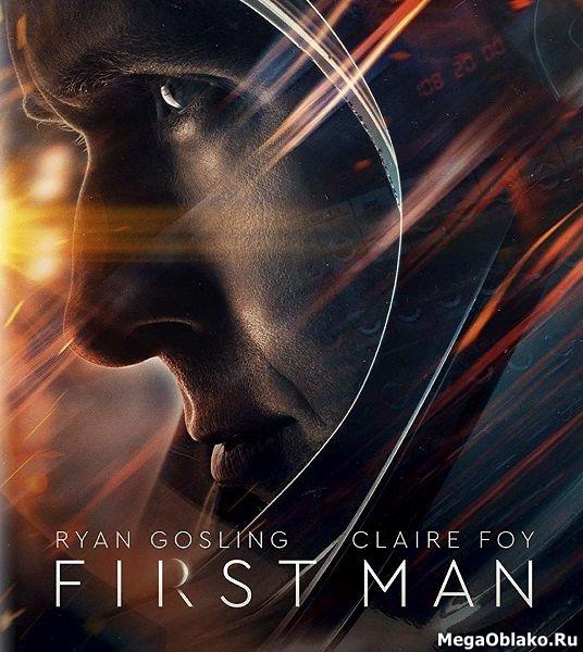 Человек на Луне / First Man (2018/WEB-DL/WEB-DLRip)