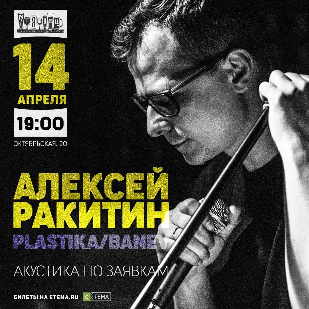 Алексей Ракитин (Plastika/Banev) «Акустика по заявкам»