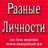 On-line Журнал «Разные личности»