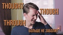 THOUGH vs THOUGHT vs THROUGH Взрыв мозга отменяется ENGLISH VERSUS 4