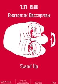 7.07, 19-00 - ЭРАРТА - А. Вассерман: STAND UP