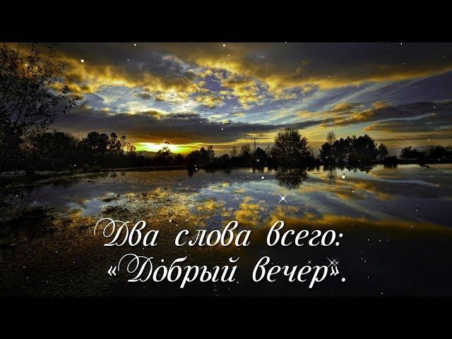 Скажите друг другу простые слова, Два слова всего «Добрый вечер».