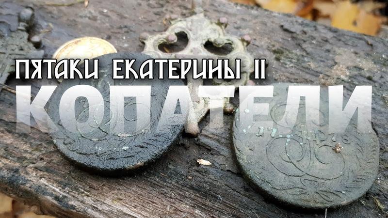 Копатели Деревенское кладбище и пятаки Екатерины Коп монет с Minelab