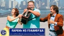 Парень из Голливуда или Необыкновенные приключения Вени Везунчика трейлер 2018