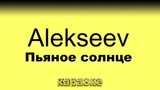 Alekseev Пьяное солнце (Караоке)