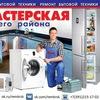 Ремонт стиральных машин - Красноярск. 215-17-02