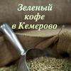 Зеленый кофе в Кемерово