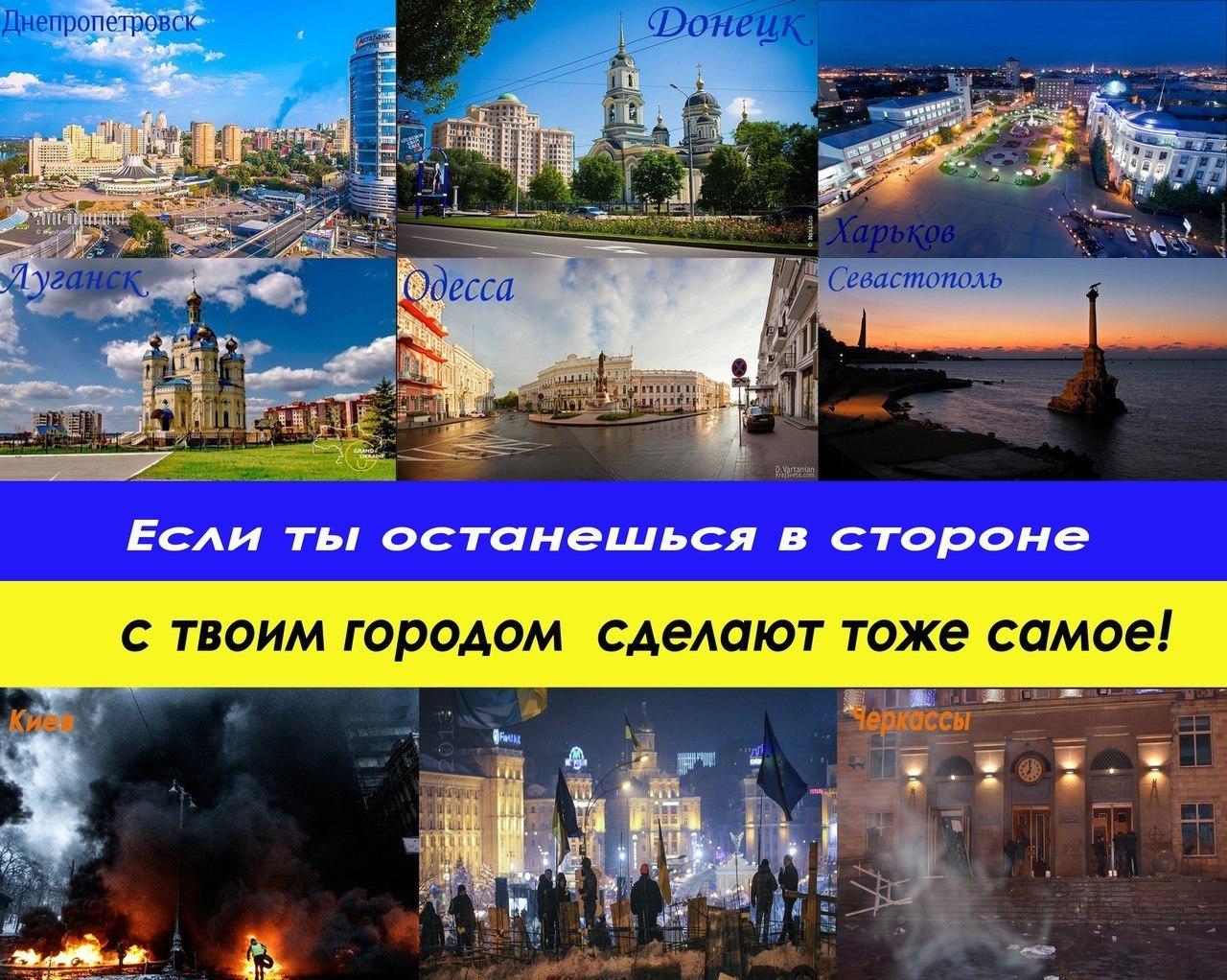 украинцы на защиту своих городов