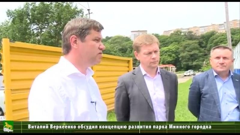 Парк Минного городка будут обновлять поэтапно