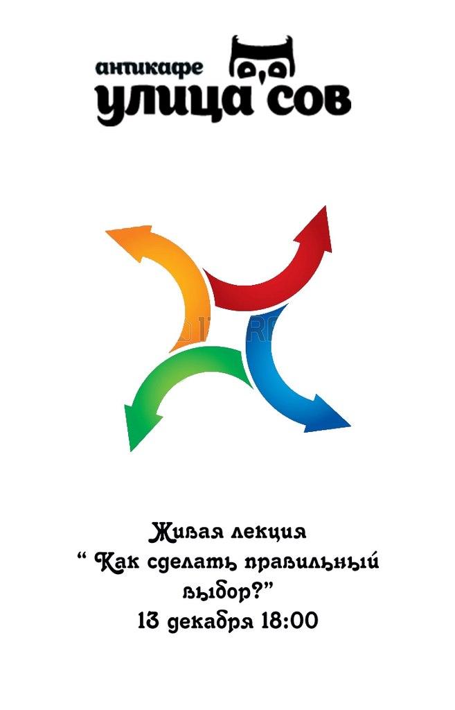 """Афиша Улан-Удэ Живая лекция """"Правильный выбор"""""""