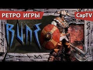 RUNE (Руна) -