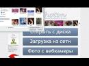 Как добавить надпись на обложку сообщества в Контакте