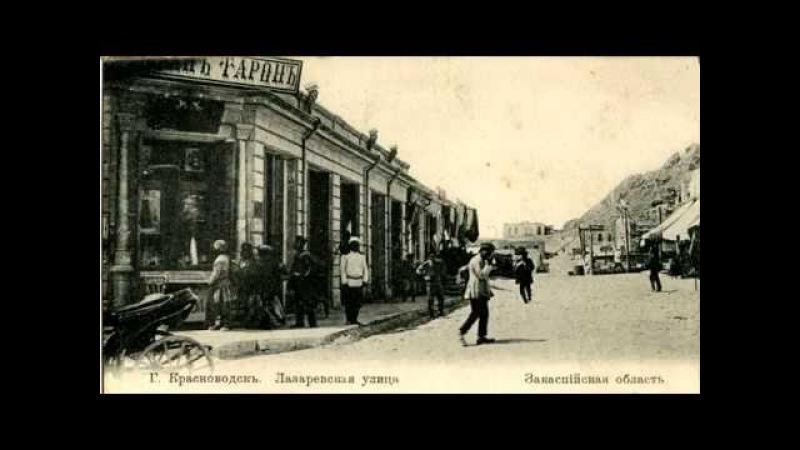 Красноводск - Город, которого нет