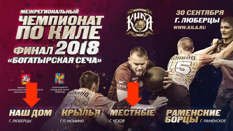 1 полуфинал | Кила Богатырская сеча 2018