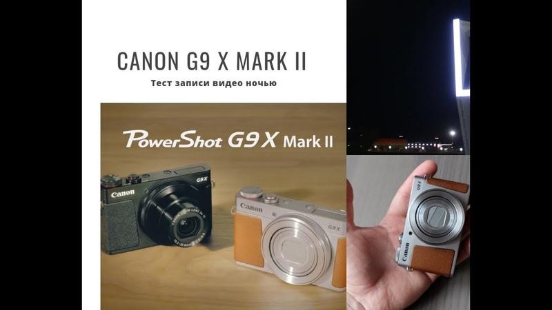 Canon g9x mark II | тест записи видео ночью
