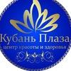 Медицинский центр Кубань Плаза , Краснодар