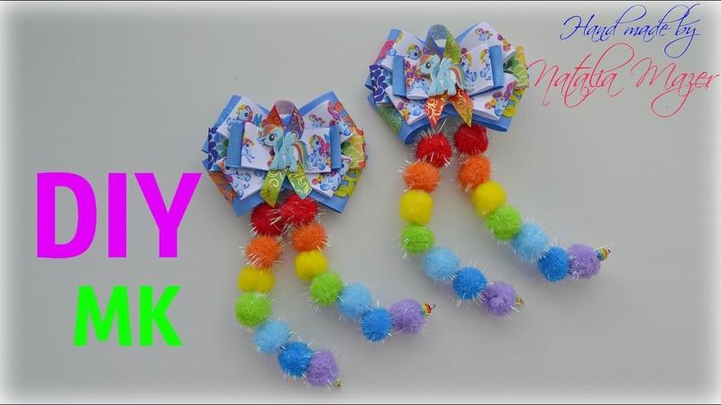 Бантики из репсовых лент My little pony. МК Канзаши DIY GROSGRAIN HAIR BOWS laços de fitas
