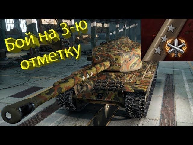 Т-34-беру 3-ю отметку на орудие!