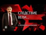 Следствие вели... с Леонидом Каневским Выпуск 395 Медвежий угол (04.02.2018)