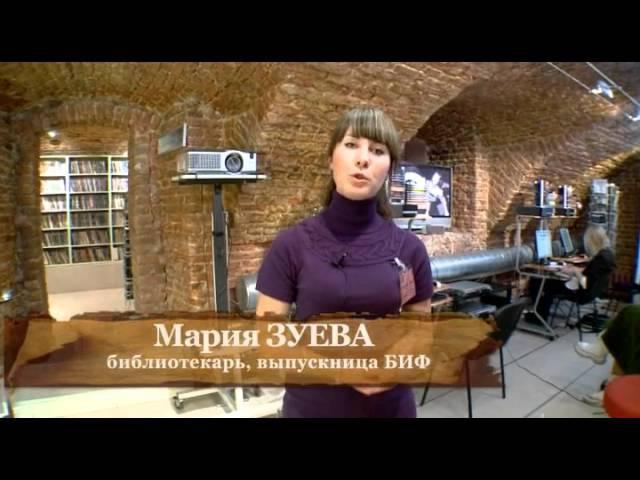 СПбГУКИ: Библиотечно-информационный факультет (БИФ)