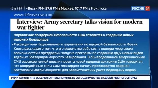 Новости на Россия 24 • США готовятся к созданию новых ядерных боезарядов