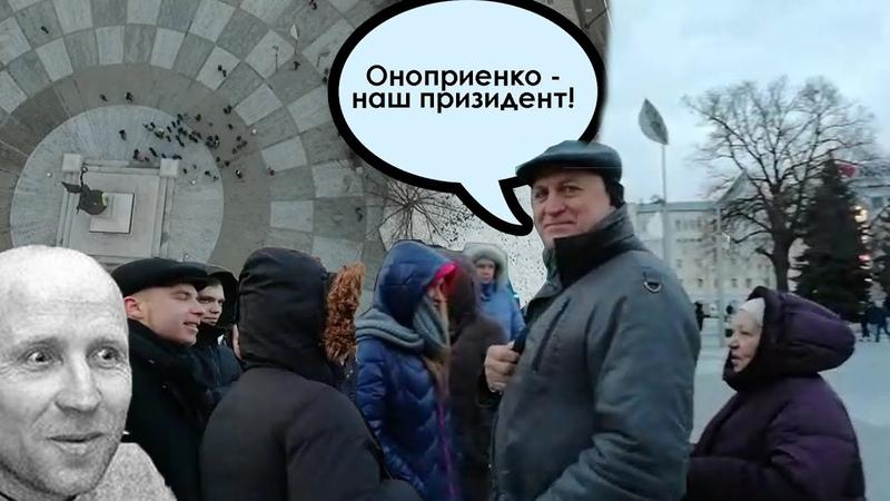 Как харьковчане вышли на фейковый митинг за известного маньяка Оноприенко