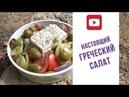 Как приготовить Греческий салат Диетический рецепт.