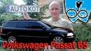 Volkswagen Passat B5 универсал 1.9 дизель. Авто из Европы. Обзор.