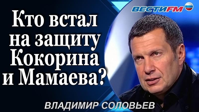 Владимир Соловьев: Кто встал на защиту Кокорина и Мамаева?