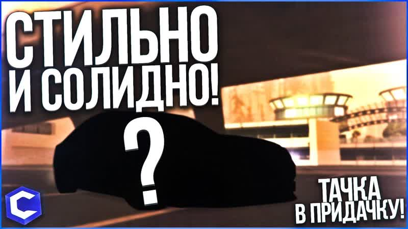 [Bulkin] СТИЛЬНО И СОЛИДНО! (ТАЧКА В ПРИДАЧКУ - MTA   CCDPlanet)