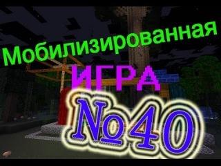 Мобилизированная игра - 40 серия - Поршни и нефтяной магнат