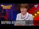 Рассмеши Комика, 7-ой сезон, выпуск 14. Марина Ильиновна, с. Подзахарычи.
