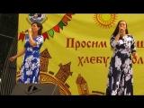 На Дне села им. Бабушкина поют Юля Ерегина и и Мария Кряталова - 11.08.2018 г.