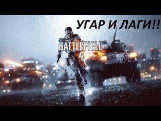 Battlefield 4-Прикол и УГАРР игры и УЖАСНЫЕ Неполадки с Интернетом