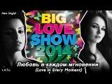 #NewSingle: t.A.T.u. - Любовь в каждом мгновении (feat. Лигалайз) [Live @ Big Love Show 2014]