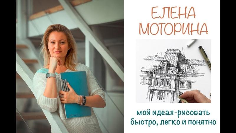 Елена Моторина: МОЙ ИДЕАЛ - РИСОВАТЬ БЫСТРО, ЛЕГКО И ПОНЯТНО
