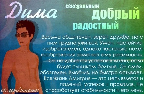 Сексуальность мужчин по имени дмитрий