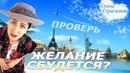 Онлайн гадание на желание Таро Ольга Герасимова