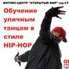 Школа HIP-HOP DANCE (Втб) хип-хоп танцы - НАБО