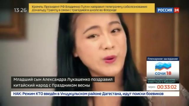 Новости на Россия 24 • Сын президента Белоруссии поздравил китайцев с Новым годом, сыграв на рояле