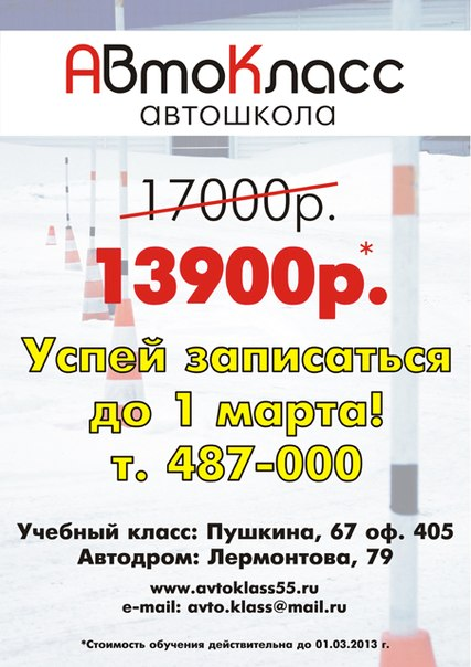 автошкола автостиль в омске