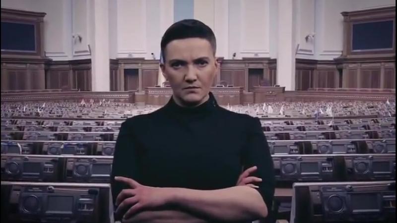 Савченко взорвала Верховну Раду. Бабах, що всралися