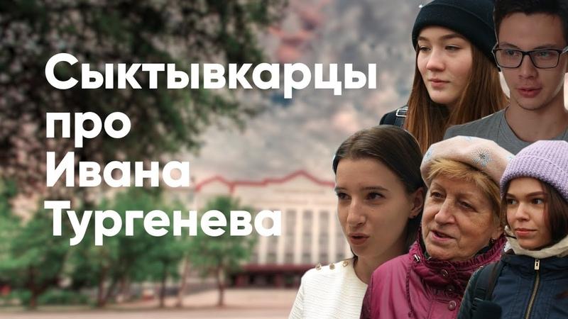 ОПРОС: Сыктывкарцы о Тургеневе