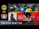 21 04 2018г Боруссия Д Байер 4 0 Обзор матча