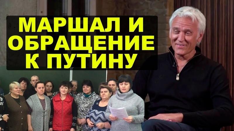 Маршал - сказочный долб..ёб)) Уезжай из страны, если против Путина