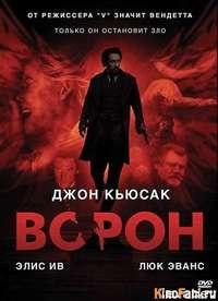 Фильм Ворон / The Raven